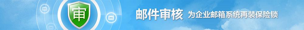 邮件审核,为williamhill中文网系统再加保险锁