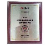 2012年中国信息安全值得信赖品牌奖
