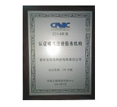2014年域名认证机构奖