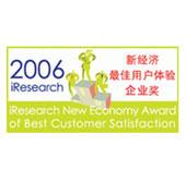 2006年新经济最佳用户体验ope app奖
