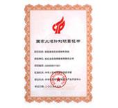 2005年5月获颁国家火炬计划项目证书