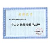 2005年度十大williamhill中文网推荐品牌