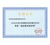 2005年度最佳服务质量奖